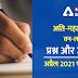 करेंट अफेयर्स अप्रैल 2021 के वन-लाइनर्स प्रश्न और उत्तर (भाग-2) : Download PDF in Hindi