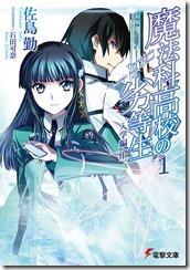 Vol1-LN-Cover