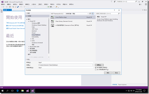 Visual Studio 2017 安裝&使用 034