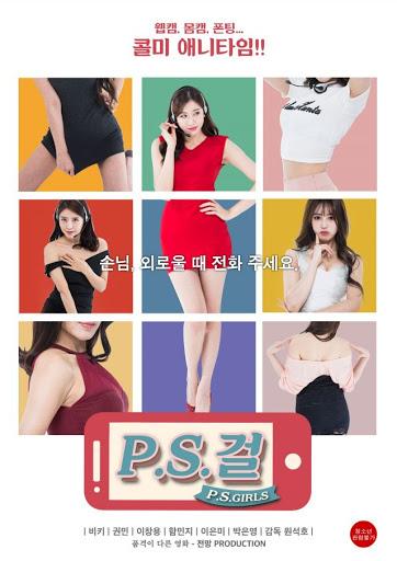 [18+ เกาหลี] P.S. Girls (2016) [Soundtrack ไม่มีบรรยาย]