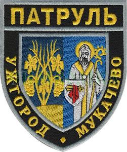 Патруль Ужгород Мукачево / нарукавна емблема