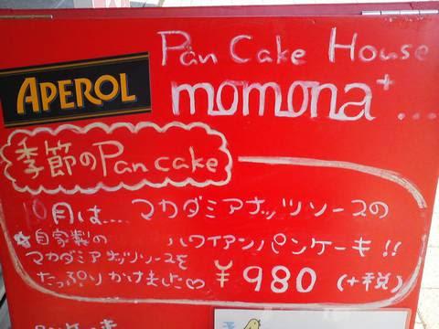 メニュー1 momona+