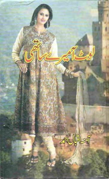 Laut Aa Mery Saathi Urdu Novel is writen by Amna Iqbal Ahmed Social Romantic story, famouse Urdu Novel Online Reading at Urdu Novel Collection. Amna Iqbal Ahmed is an established writer and writing regularly. The novel Laut Aa Mery Saathi Urdu Novel also