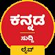 Kannada News Live TV 24X7 for PC-Windows 7,8,10 and Mac