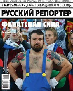 Читать онлайн журнал<br>Русский репортер (№14 июнь 2016)<br>или скачать журнал бесплатно
