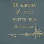 Albom 1967-3