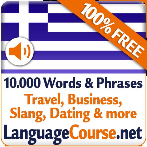 Learn Greek Vocabulary Free
