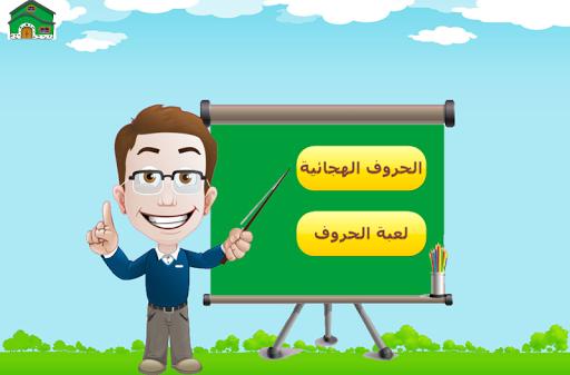 الحروف العربية مشكلة للأطفال