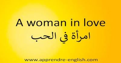A woman in love امرأة في الحب