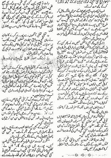 Koi chand rakh meri sham par urdu novel 1 screenshots 2