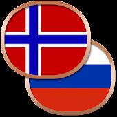 Норвежский разговорник беспл.
