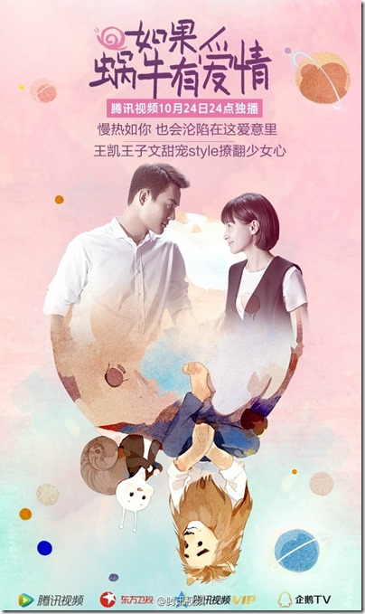 When a Snail Falls in Love 如果蜗牛有爱情 Wang Kai 王凱
