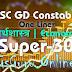 GK one Liner Economy Questions   Top Super 30 Gsguru Hindi Me