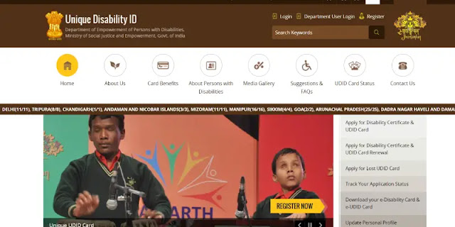 Handicap certificate online registration process in Hindi 2021
