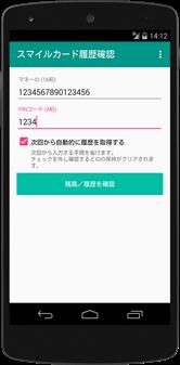device-2015-12-05-141300
