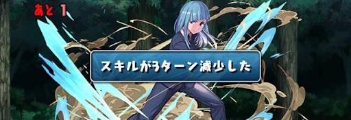 呪術師★6-スキル遅延