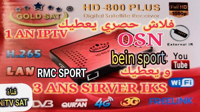تحديث حصري يمنحك 3 سنوات سرفر وسنة IPTV لجهاز GOLDSAT 800 Plus ويفتح OSN و RMC و Bein sport