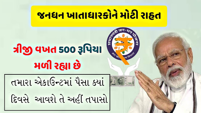 Jandhan account holders Getting Rs.500 for the third time 2020