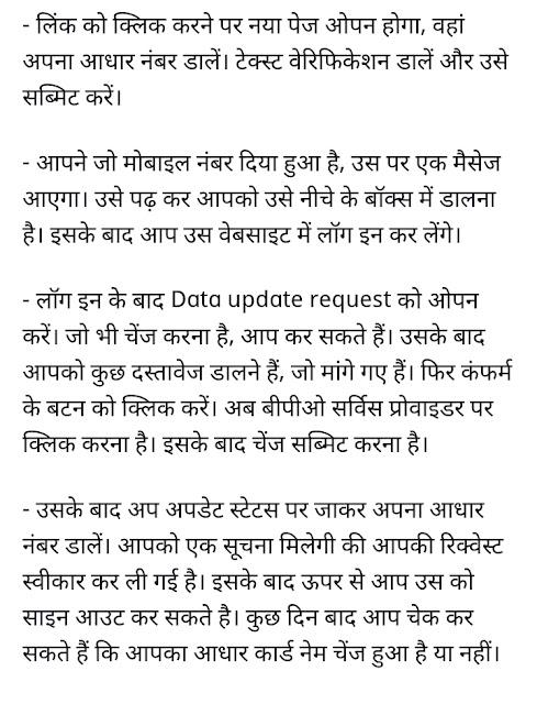 AADHAAR Card Changes Online