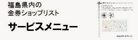 福島県内の金券ショップ情報・サービスメニューの画像