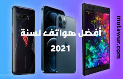 أفضل هواتف ذكية لسنة 2021 على الإطلاق : المواصفات وأسعار
