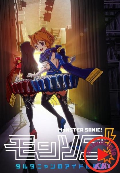 Mon-Soni! D'Artagnan no Idol Sengen - Monster Sonic! D'Artagnan no Idol Sengen, MSonic!