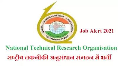 Job Alert : National Technical Research Organisation ( NTRO ) राष्ट्रीय तकनीकी अनुसंधान संगठन में भर्ती
