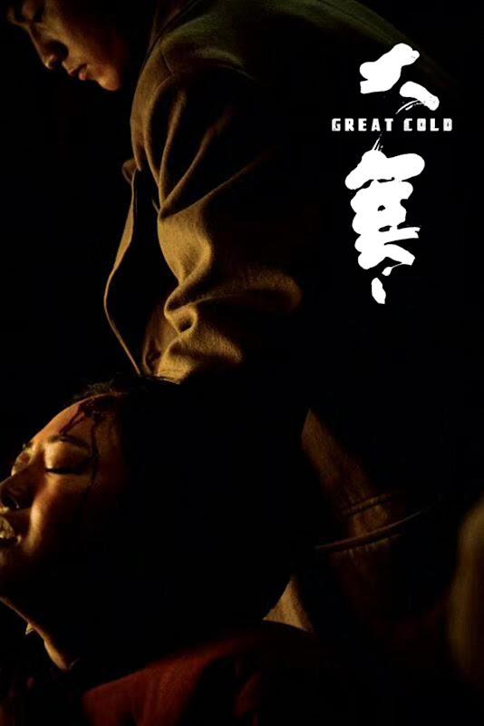 Great Gold China Movie