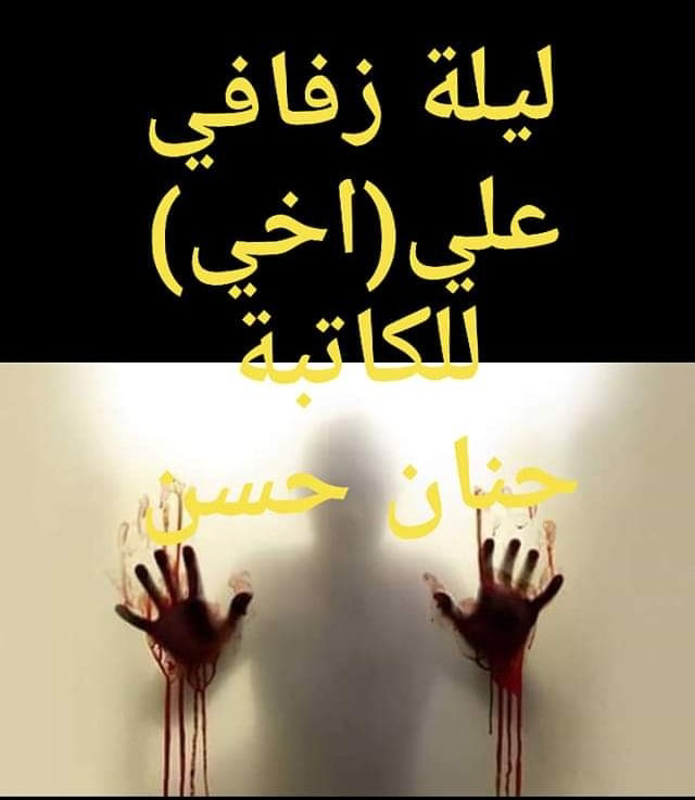 رواية ليلة زفافي على أخي الجزء التاسع للكاتبة حنان حسن