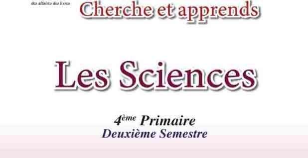تنزيل كتاب العلوم باللغة الفرنسية للصف الرابع الابتدائي للفصل الدراسي الثاني طبعة 2021 بصيغة pdf