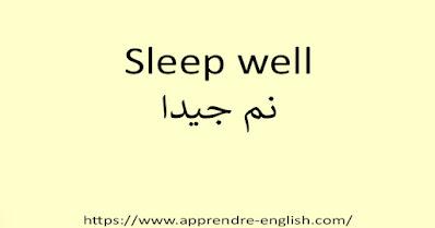 Sleep well نم جيدا