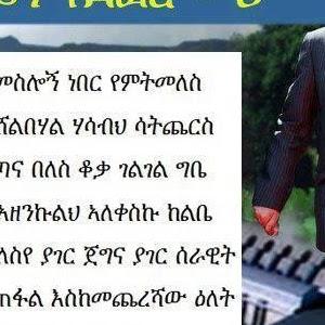 Fasil Abebe Photo 1