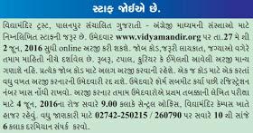Vidhyamandir Trust Palanpur Recruitment For 47 Various Staff Posts.