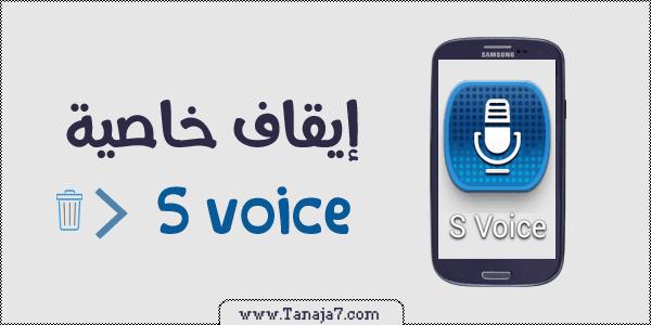 كيفية تعطيل خاصية S Voice من الزر الرئيسي