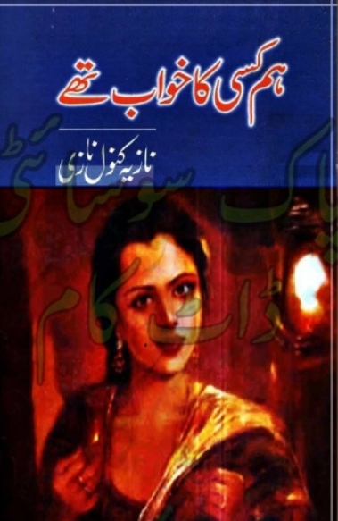 Hum Kisi Ka Khawab the is a very well written complex script novel which depicts normal emotions and behaviour of human like love hate greed power and fear, writen by Nazia Kanwal Nazi , Nazia Kanwal Nazi is a very famous and popular specialy among female readers