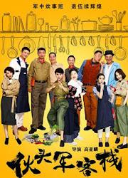 Military Cook Inn China Drama