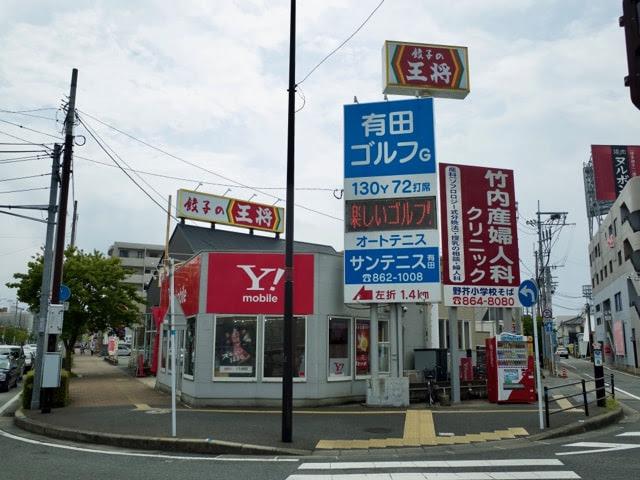 餃子の王将原店の外観2