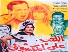 فيلم اللعب علي المكشوف