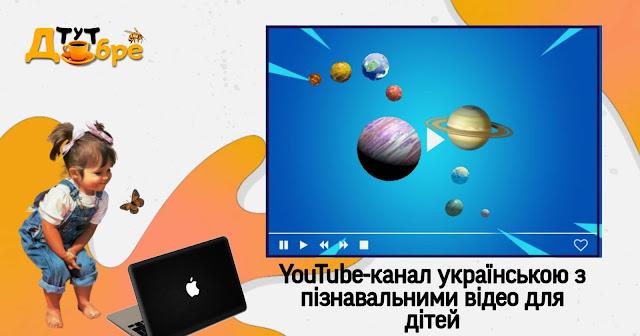 українські ютуб канали