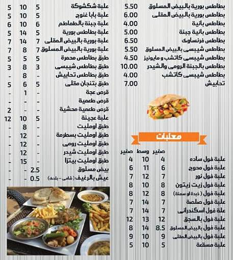 اسعار مطعم نور الشيخ زايد