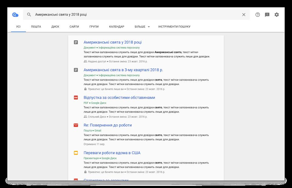Cloud Search, вигляд у веб-переглядачі
