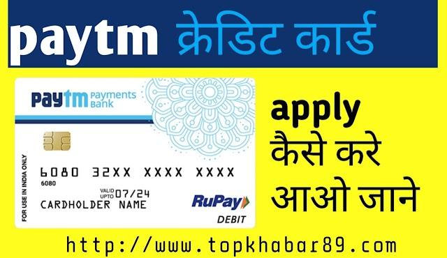 Paytm Credit Card के लिए Apply कैसे करे?