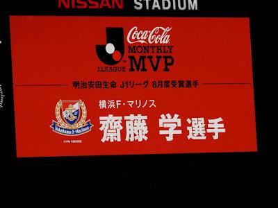 Jリーグ8月月間MVP齋藤学