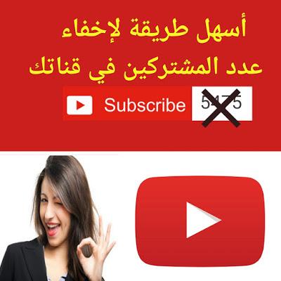 طريقة إخفاء عدد المشتركين في قناة اليوتيوب