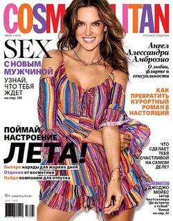 Читать онлайн журнал<br>Cosmopolitan (№7 июль 2016)<br>или скачать журнал бесплатно