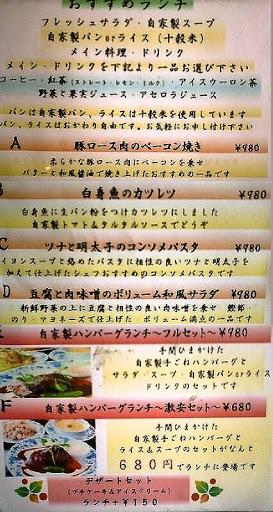 メニュー(【愛知県小牧市】グリーンハウス)