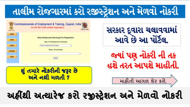 Gujarat Talim Rojgar registration and login @talimrojgar.gujrat.gov.in