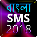 Bangla SMS : বাংলা এসএমএস 2018 icon