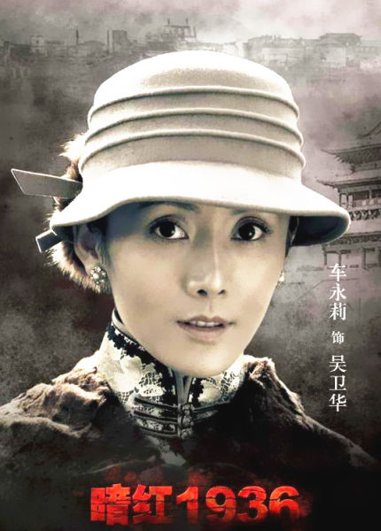 An Hong 1936 China Drama