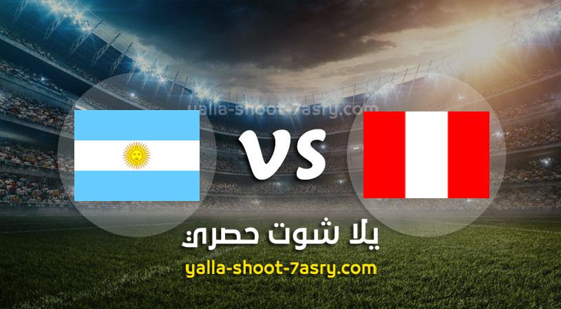 مباراةالبيرو والأرجنتين